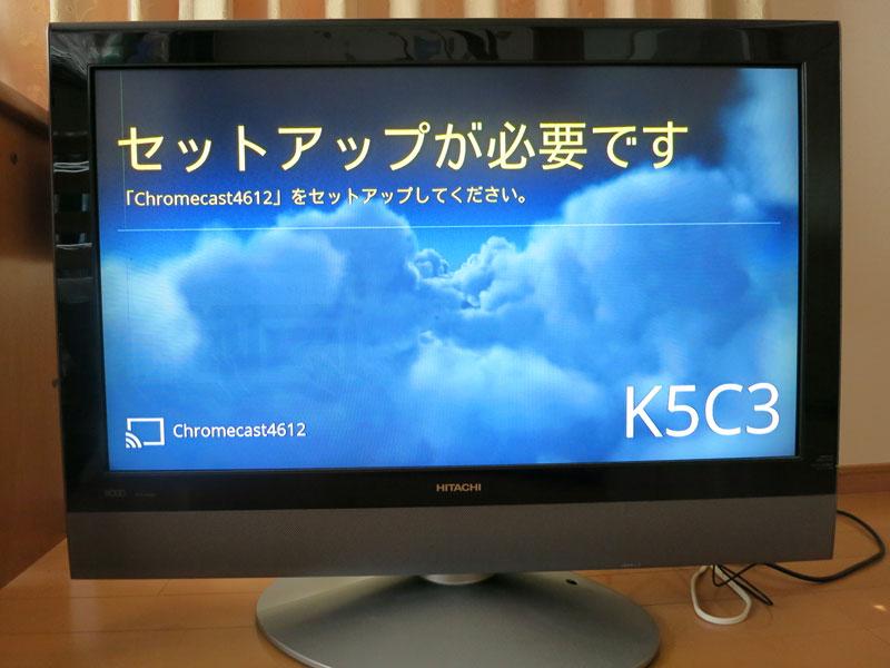 設定 方法 chromecast