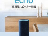 Amazon Echo(アマゾン エコー)とは