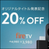 Fire TV Stickが20%オフ