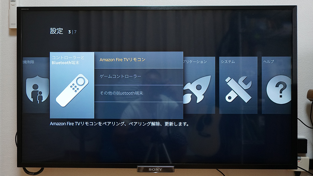 Fire TV Stick専用リモコン