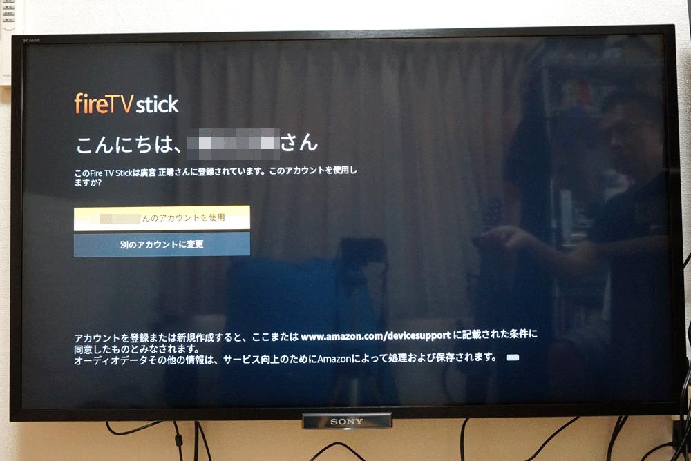 Amazonの新型Fire TV Stick(ファイヤーステックTV)