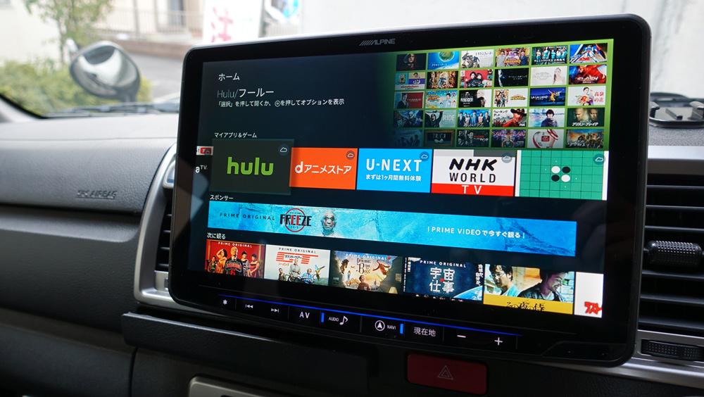 Fire TV StickとカーナビでPrime Video、Hulu