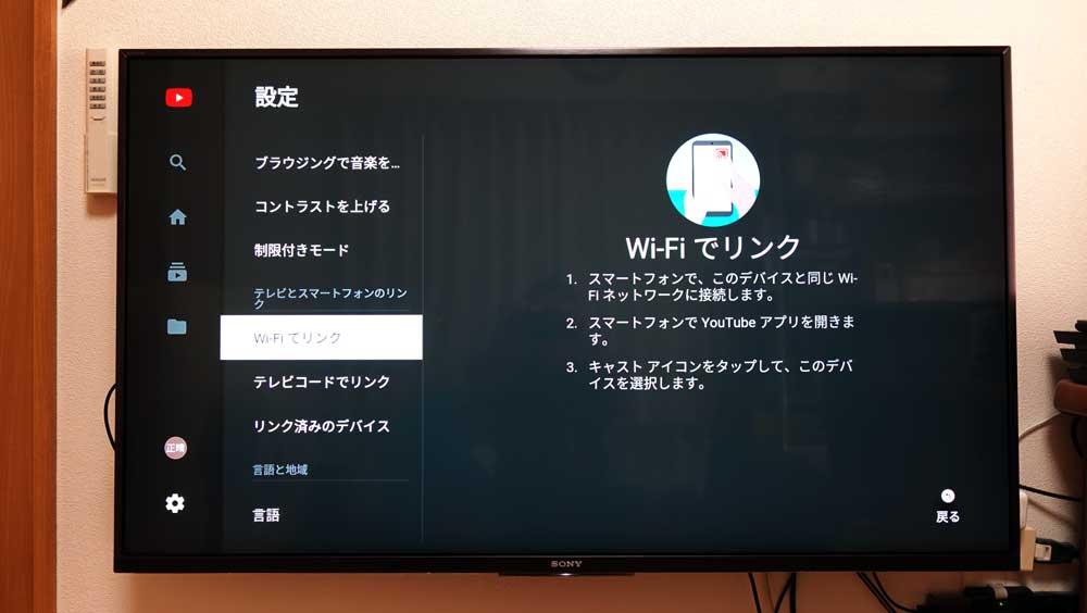 FireTVでYoutubeアプリwifiリンク