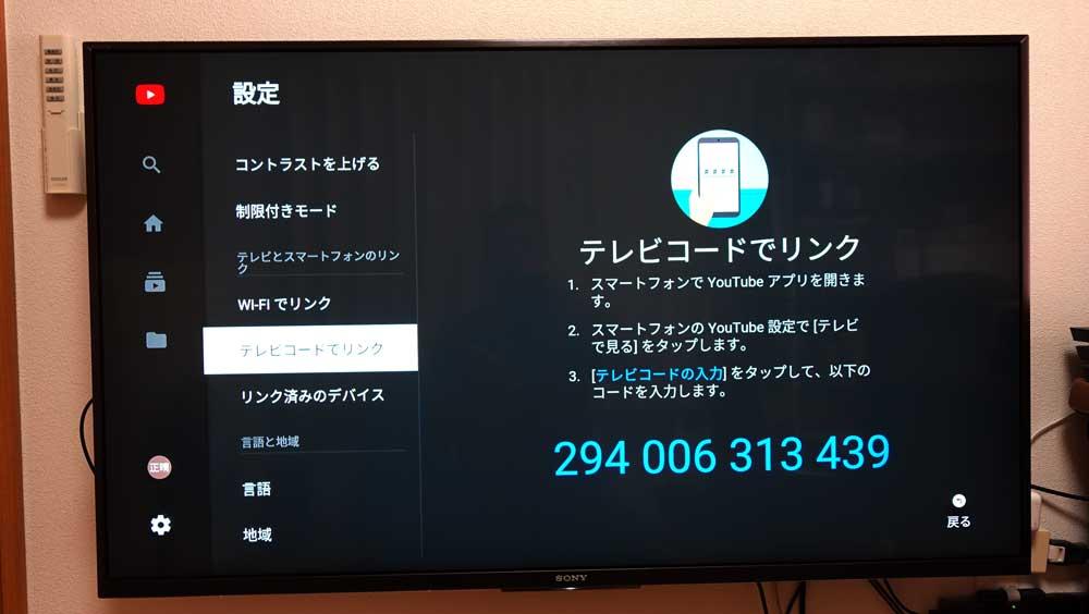 FireTVでYoutubeアプリのテレビコード
