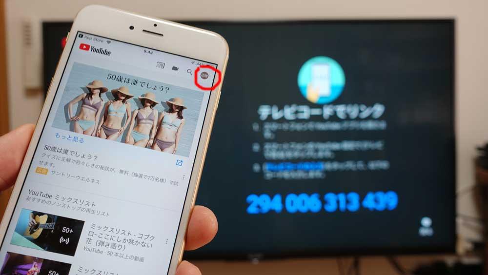 FireTVでYoutubeアプリのアカウント