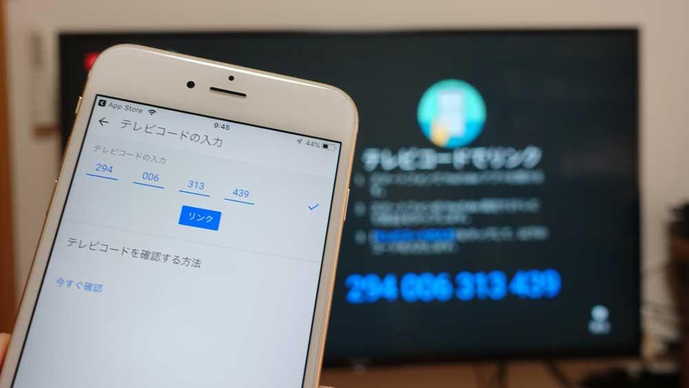FireTVでYoutubeアプリのテレビコードでリンク