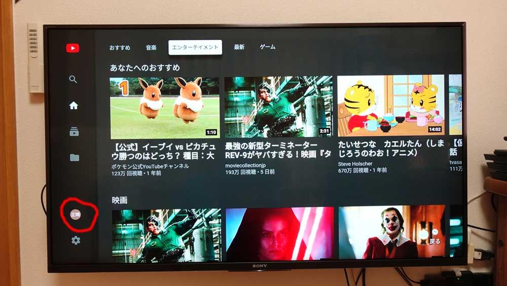 FireTVでYoutubeアプリ