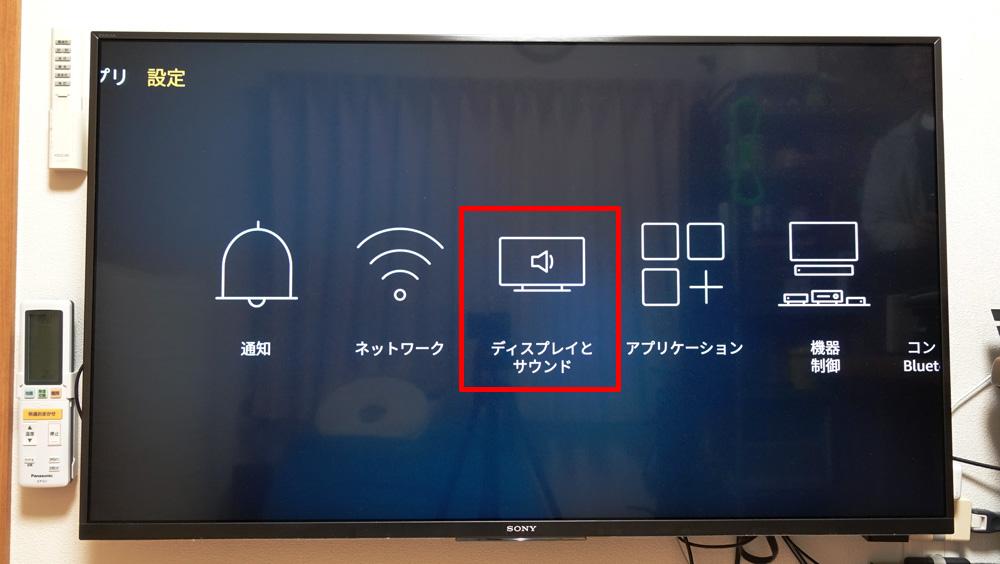 Amazon Fire TVスクリーンセイバー設定