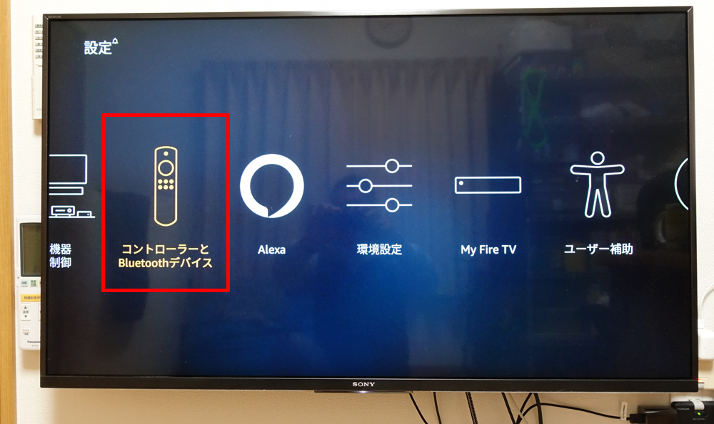 Amazon Fire TVのBluetooth接続設定