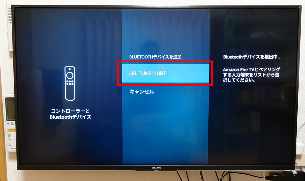 Amazon Fire TVのBluetooth接続